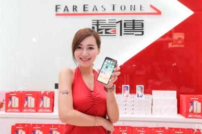 499之亂害慘手機銷售  遠傳推iPhone X單機優惠省5千