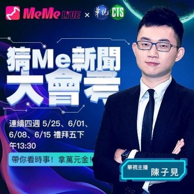 華視跨界做直播  主播陳子見當財神送獎金