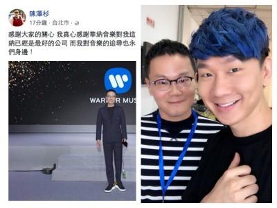 陳澤杉驚爆請辭華納總裁 林俊傑、蔡依林說話了