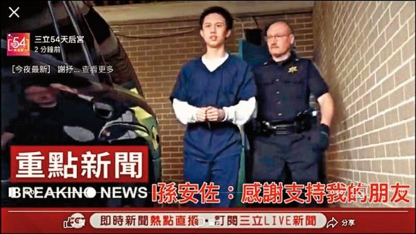 孫安佐6.4再開庭 可望1個月內返台