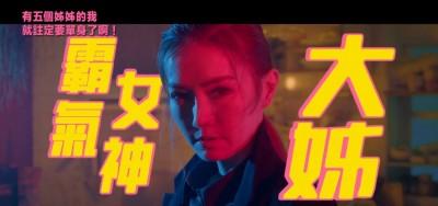 謝金燕新片預告曝光!霸氣露逆天長腿演姊姊