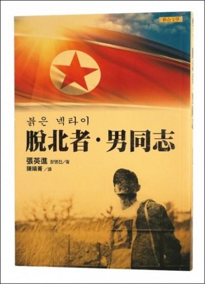 什麼原因讓他兩度逃離北韓?最終得到他要的人生了嗎?