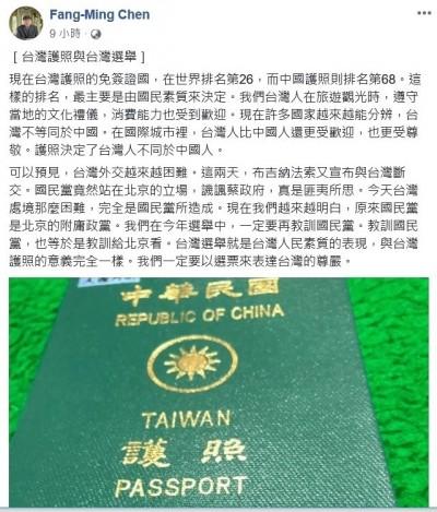 台灣外交困難 陳芳明:國民黨站北京立場 匪夷所思