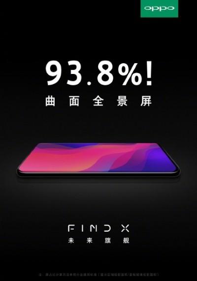 4年磨一劍!OPPO旗艦Find X回歸倒數 最高屏占比93.8%