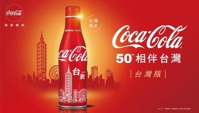 可口可樂愛台灣  首度推出台灣瓶