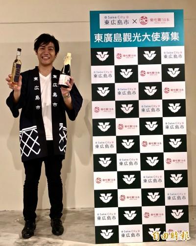 「徵」人! 東廣島觀光宣傳大使徵選活動開跑