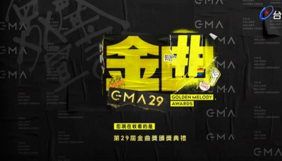 金曲》【完整名單】第29屆金曲獎得獎名單  陳奕迅雙料奪歌王、年度專輯獎
