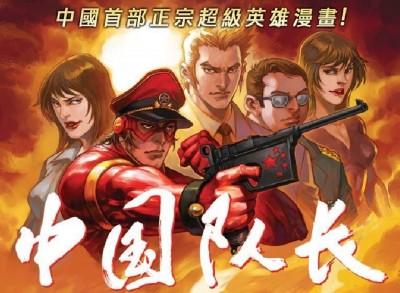 中複製拍《中國隊長》 《復仇者》導演急撇關係