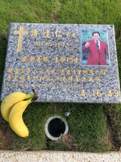 傅達仁墓誌銘曝光 「年輕人奮鬥向前,年老人喜樂再見」