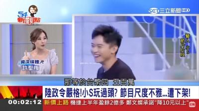 小S新節目遭中國下架 爆問題原來出在錢