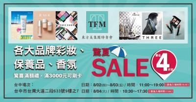東方美集團特賣會本周開跑 SUQQU、THREE、RMK熱門商品都在清單裡