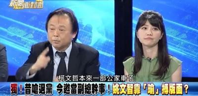 不爽柯P被轟「搭公車作秀」 換高嘉瑜翻白眼了!
