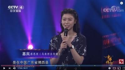 被迫喊「中國是祖國」+1      網紅歌手挨轟道歉:用詞不當