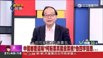央視捧柯文哲爆「共產黨認同」 業配值破100億