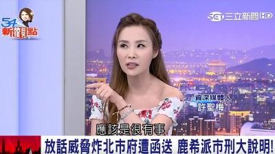 吳宗憲炸彈兒辯稱講幹話 這原因爆難逃法律制裁