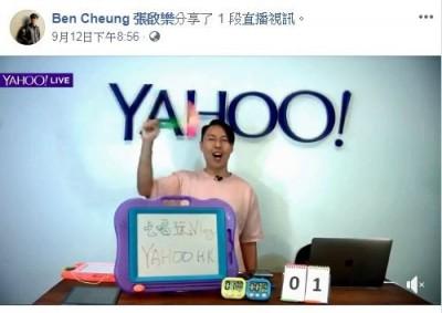 (影音)港男星靠直播翻身  賣貨近100萬靈感來自台灣