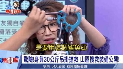 登山客求救又放鳥 陳斐娟為警消震怒「告他!」