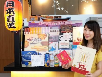 萊爾富百件北海道直送商品  滿百元送機票