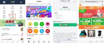 淘寶天貓千萬商品LINE購物也能買 不限金額點數5%回饋