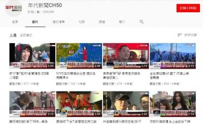 朱學恒嗆政治迫害  年代新聞頻道停權後復活