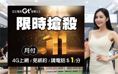 史上最低月租!亞太電信首創只要11元4G上網 限量快來搶