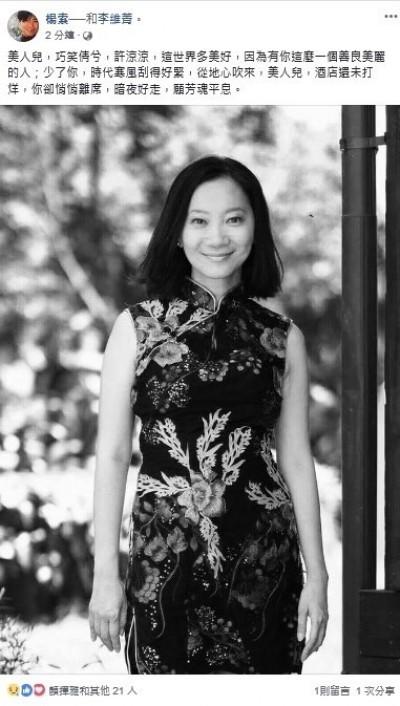 《我是許涼涼》作家李維菁癌逝   享年49歲