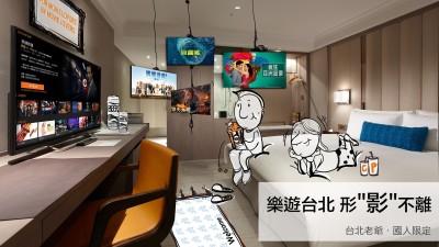 住宿休憩兼觀賞強檔電影  台北老爺讓旅人「樂遊台北.形『影』不離」