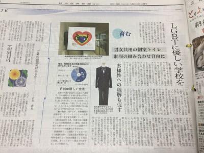 日本學校這些措施  對彩虹族超友善