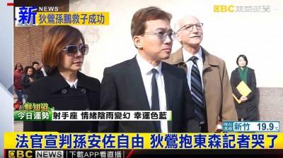 狄鶯靠「台灣因素」撼動美國 救出孫安佐抱著記者哭