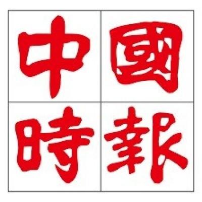 姚文智痛斥中國傳聲筒 中時集團:震驚但不意外