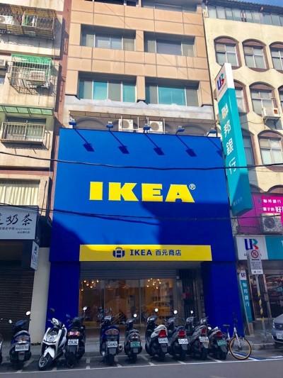 IKEA通化夜市開超強百元店 還賣霜淇淋和熱狗