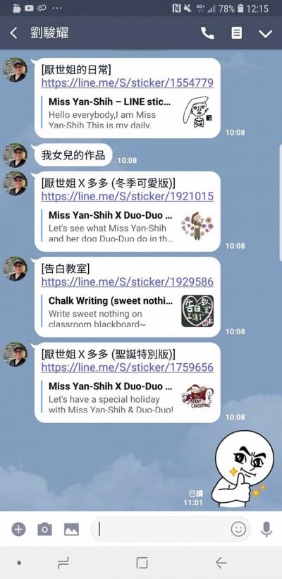 劉駿耀最後訊息曝光 呂文婉自責痛哭「都怪我不好」