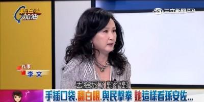 孫安佐返台「超級巨星上身」 她砲轟:丟臉死了!