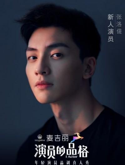曾演《甘味人生》鮮肉男星   中國實境節目搏上位