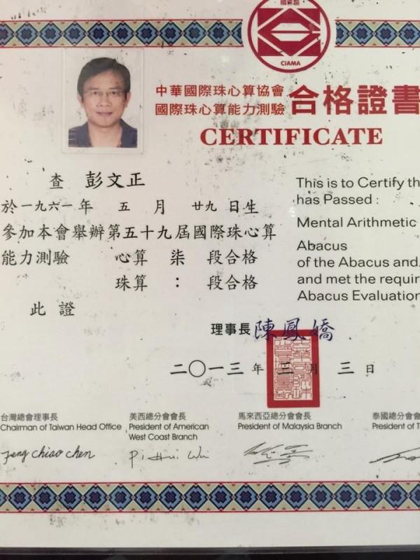 彭文正在臉書上透露,整理房間找到一張珠心算能力測驗的檢定證書。(圖擷取自臉書)