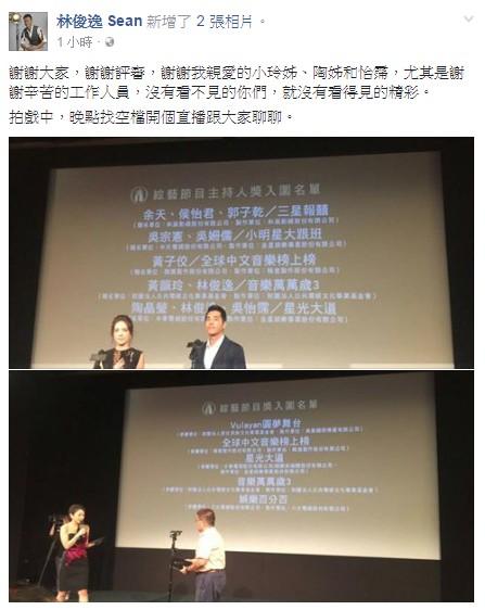 (影音)林俊逸4成勝算敲金鐘  興奮開直播