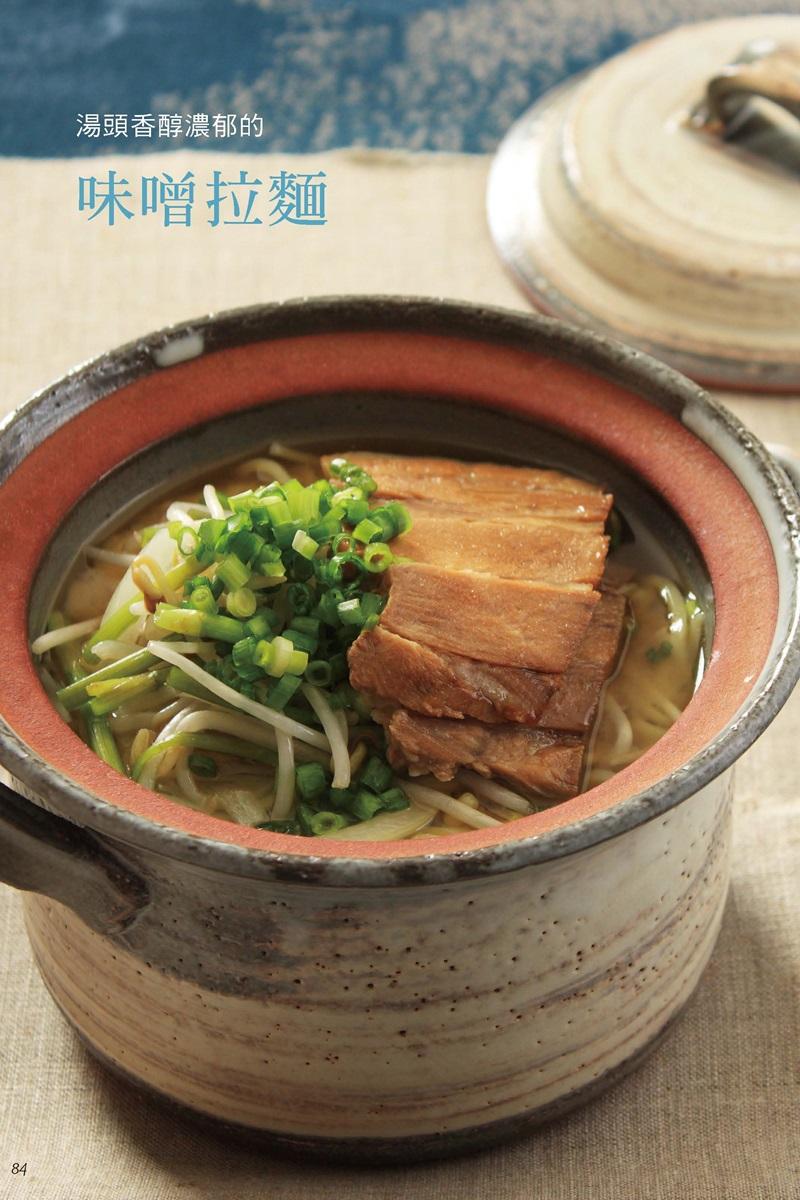 砂鍋食譜 | 味噌拉麵