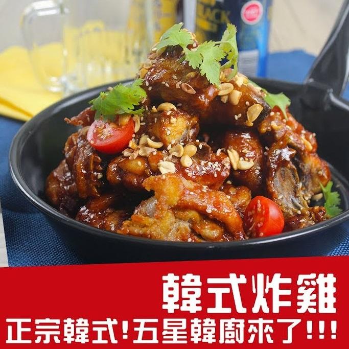 韓式炸雞 (影片)