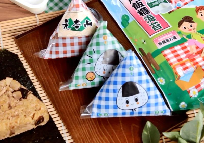 筍香海苔三角粽飯糰 (影片)