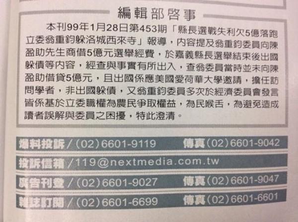 《壹週刊》刊登的澄清啟事。(圖擷取自翁重鈞臉書)