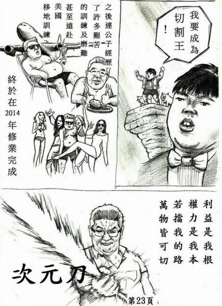 連公子從小修煉漫畫《幽遊白書》的桑原次元刀,能夠切割開所有事情。(翻攝Jerry Kuo臉書)