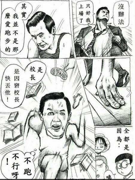 校長「馬因窘」一登場,就自爆「我並不是那麼愛跑步,是因為(被丟東西)不跑不行。」(翻攝Jerry Kuo臉書)