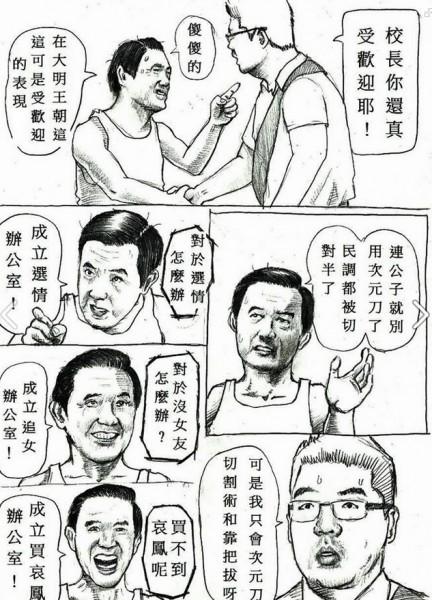 校長「馬因窘」成立「辦公室」橋段爆笑。(翻攝Jerry Kuo臉書)
