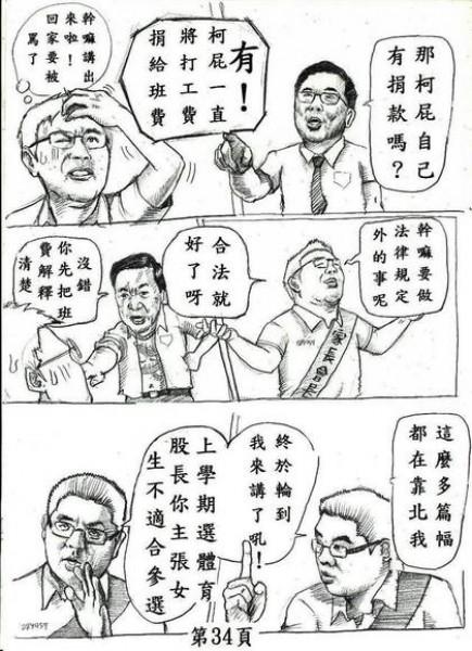 雙方陣營對各議題交鋒。(翻攝Jerry Kuo臉書)