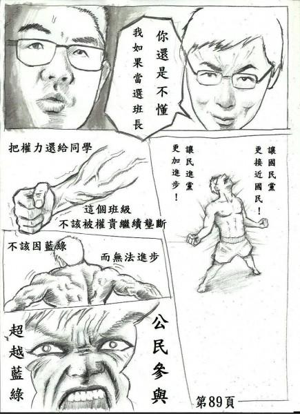 柯屁要把權力還給同學。(翻攝Jerry Kuo臉書)