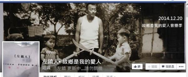 「左鎮人~故鄉是我的愛人音樂季」成立臉書,號召參與力量。(擷取自臉書)