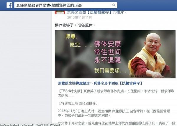 饒姓男子在臉書社團PO文指活佛盧勝彥詐欺斂財,遭判拘役30天。(記者黃佳琳翻攝)