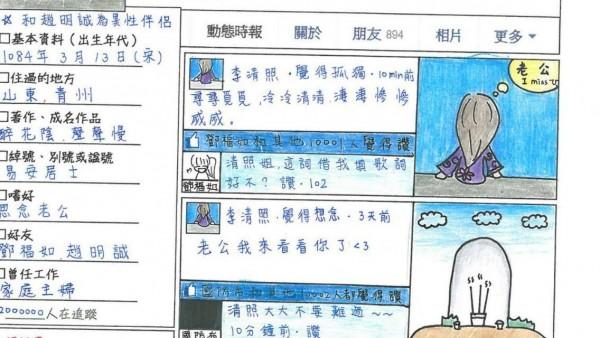 歌手鄧福如向李清照索要歌詞。(翻攝自臉書)