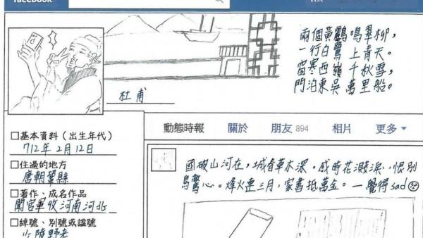 學生心目中描繪的詩聖杜甫也會玩自拍。(翻攝自臉書)