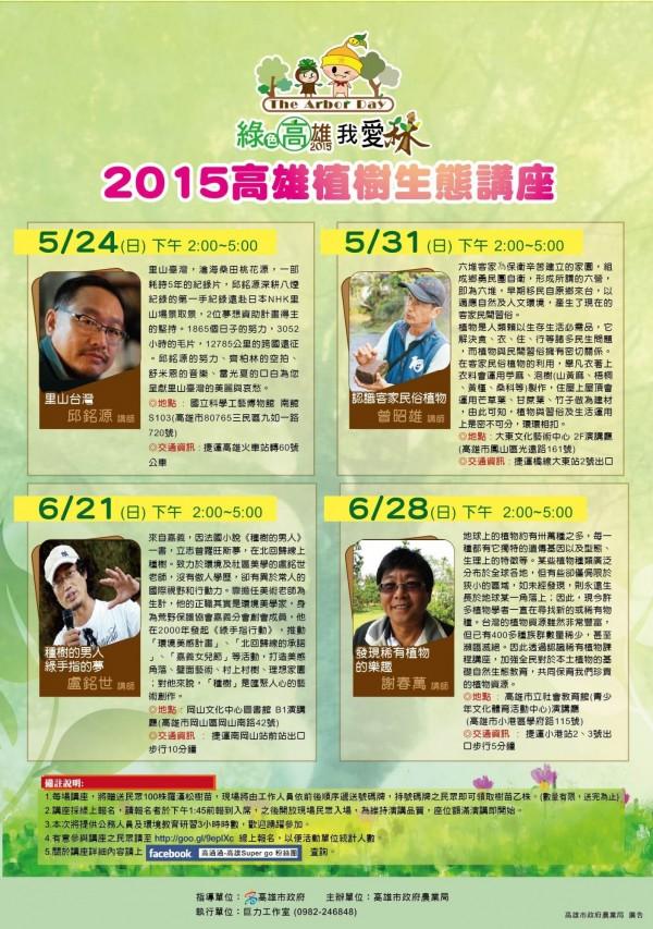 國際土壤年 農業局邀4大種樹名人與民有約 - 生活 - 自由時報電子報